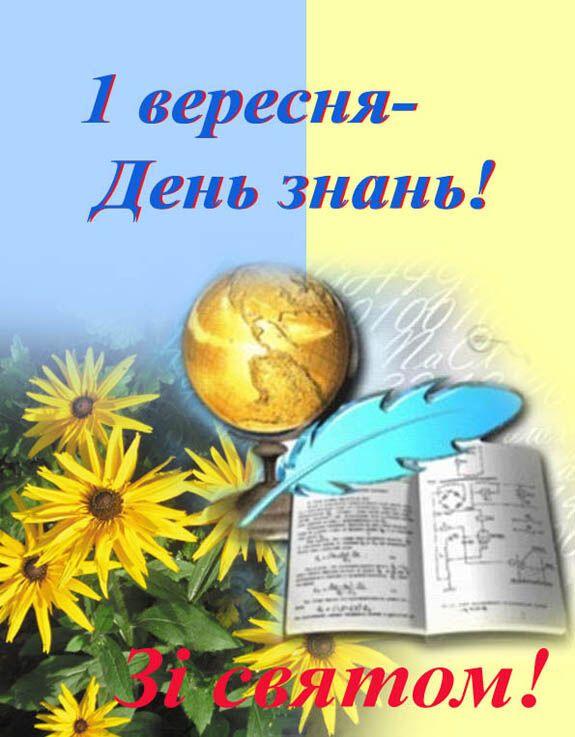 День знань