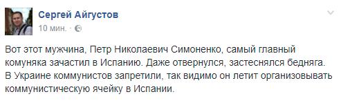 Симоненко засекли в аэропорту на пути в Испанию