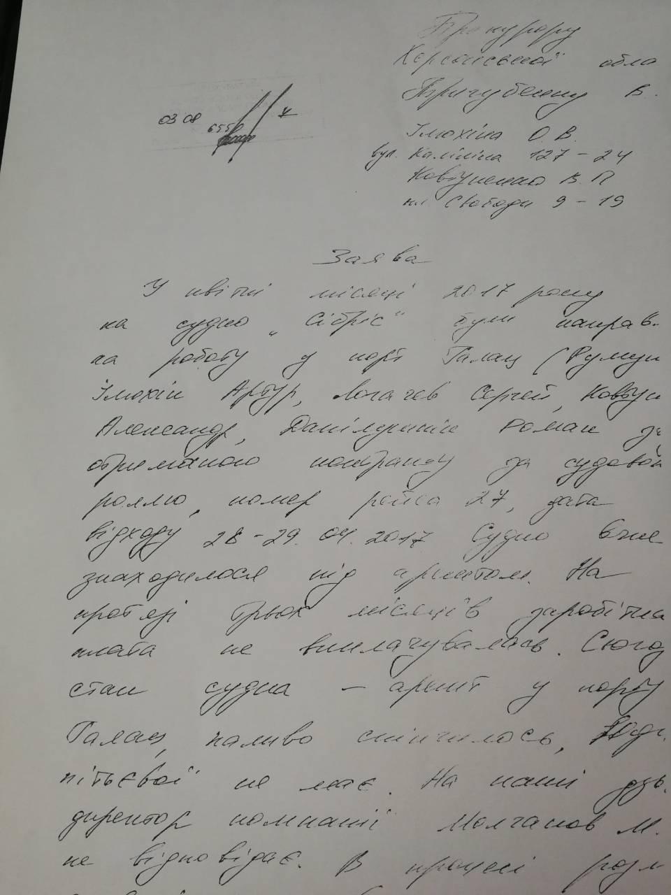 Вмирають від голоду: херсонські моряки опинилися в пастці у Румунії