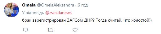 """""""Свидетелем был Губка Боб?"""" Сеть рассмешила свадьба американца в """"ДНР"""""""