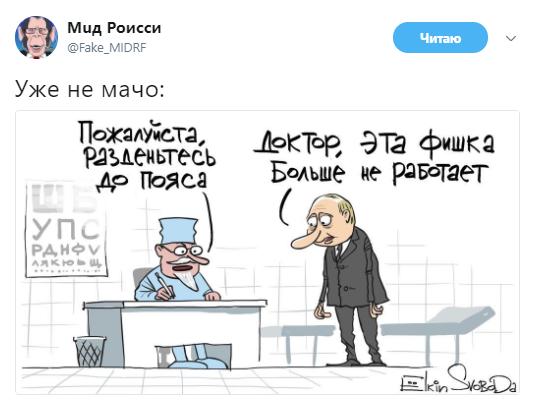 Вже не мачо: карикатура Йолкіна на напівголого Путіна довела мережу до сліз