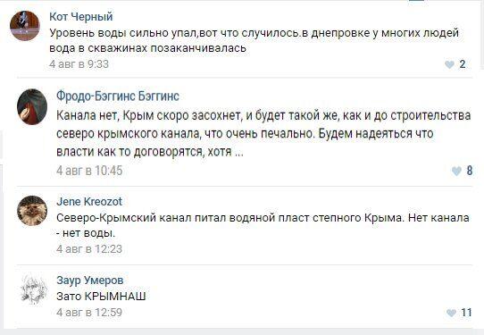 «Это катастрофа»: стало известно о страшной проблеме в Крыму