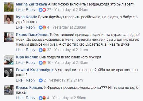 Вспомнили и фронт, и дочь: соцсети ополчились против Фреймут из-за смерти Бережной