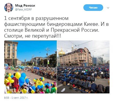 Відчуйте різницю: у мережі барвисто порівняли 1 вересня у Києві і Москві