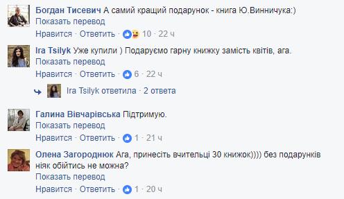 """""""И будет вам счастье"""": украинский писатель рассказал, что лучше всего дарить на 1 сентября"""