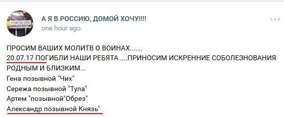 """Новий """"вантаж 200"""": на Донбасі ліквідували терориста """"ДНР"""" """"Князя"""""""
