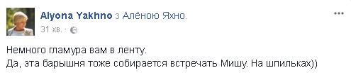 Саакашвілі в Україні: всі подробиці онлайн