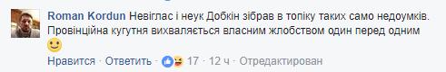 """""""Невежда и неуч"""": Добкин """"сел в лужу"""" из-за незнания украинской литературы"""