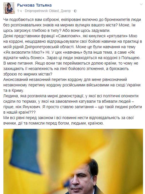"""Гірше, ніж Янукович: """"прорив"""" Саакашвілі порівняли з окупацією Донбасу"""