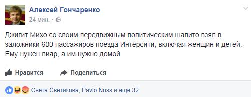 """Среди задержанных возле """"Краковца"""" титушек судимые, студенты и несовершеннолетние, - Нацполиция - Цензор.НЕТ 4899"""