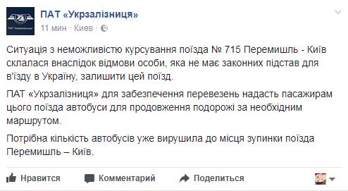 """Укрзалізниця"" затримала потяг з Саакашвілі: всі подробиці по ""заручниках"""