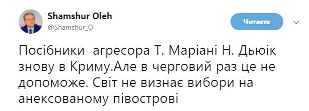 """Французских """"друзей Путина"""" заметили на фейковых выборах в Крыму"""