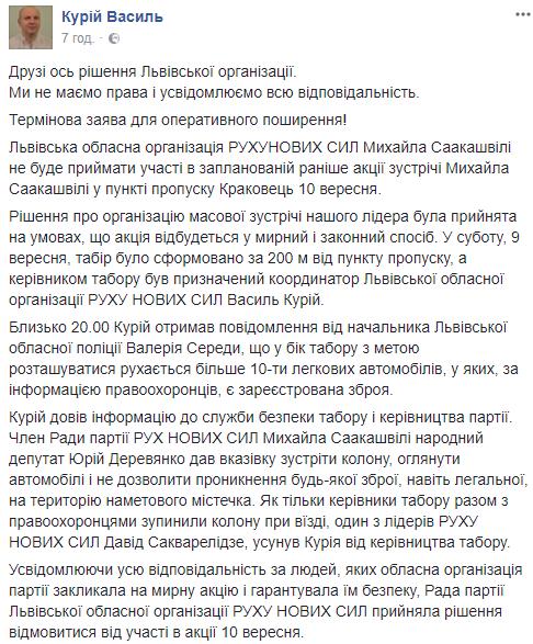 """В стане Михо струсили: соратники Саакашвили решили не ехать в """"Краковец"""""""