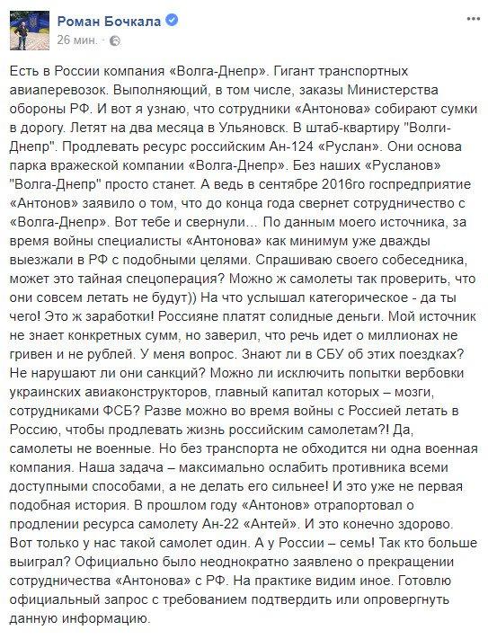 """""""Антонов"""" викрили у співпраці з Росією"""