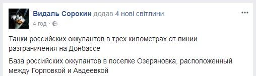 В трех километрах от ВСУ: фото базы оккупантов на Донбассе всплыли в сети