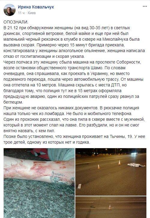 Водитель сбежал: в Киеве элитный внедорожник сбил насмерть мать троих детей