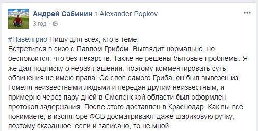 Викрадений ФСБ 19-річний українець розповів, як опинився у російському СІЗО