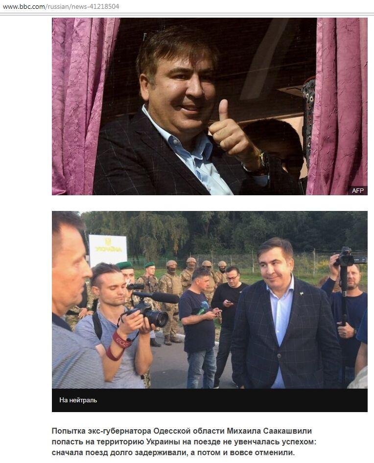 Обстоятельств  для задержания Саакашвили нет— МВД Украины