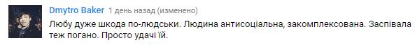 Х Фактор 8: мережу вразила історія київської повії
