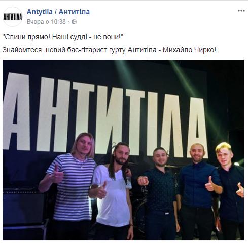 Известная украинская группа изменила состав