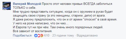 Скандал в маршрутке Киева