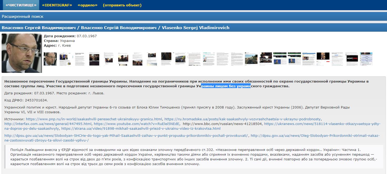 """Ждут последнего: из-за Саакашвили в """"Чистилище"""" угодили еще двое нардепов"""
