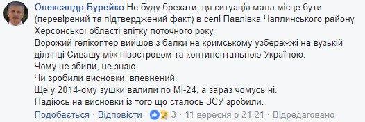 Российский боевой вертолет ворвался в Украину: появились противоречивые подробности