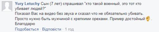 Поддержка Руслана Краснопортко