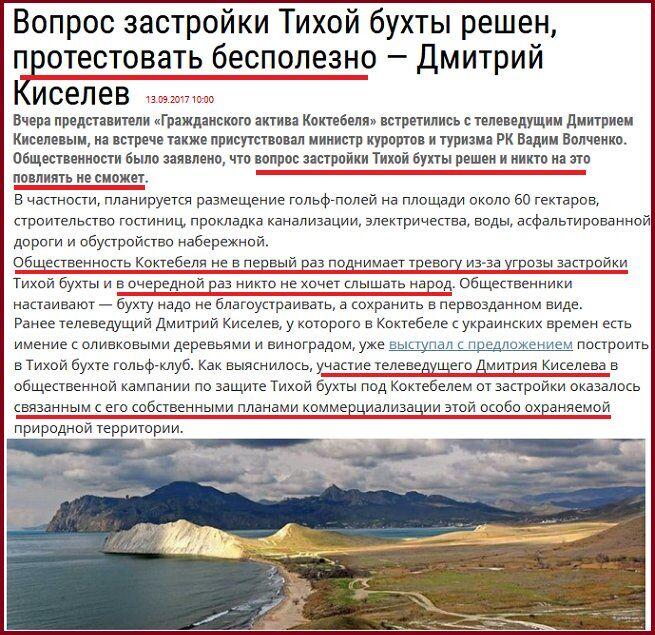 Новости Крымнаша. Россия — центр ада на Земле