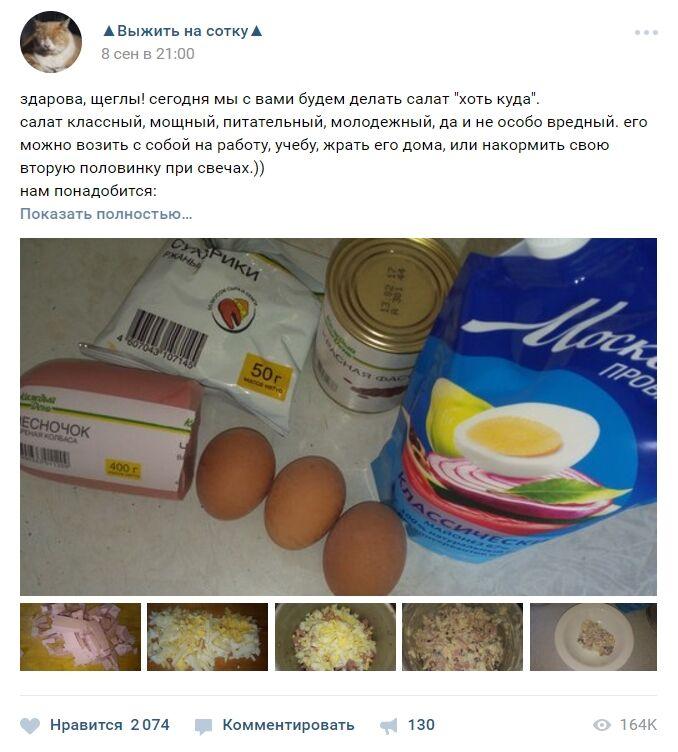 Каша из березы и суп из лебеды: в сети показали, как выживают россияне
