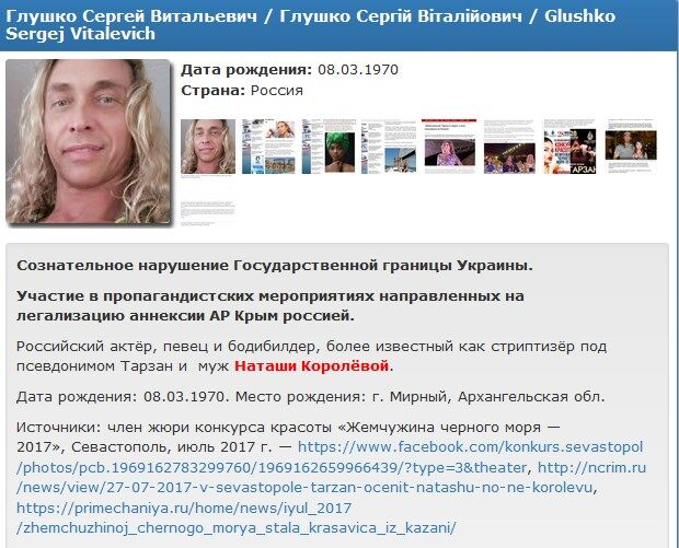 """""""Миротворец"""" объединяет: звездный муж запрещенной в Украине певицы угодил в Чистилище"""