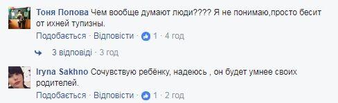 Поклали замість багажу: українців обурило перевезення дитини в автомобілі