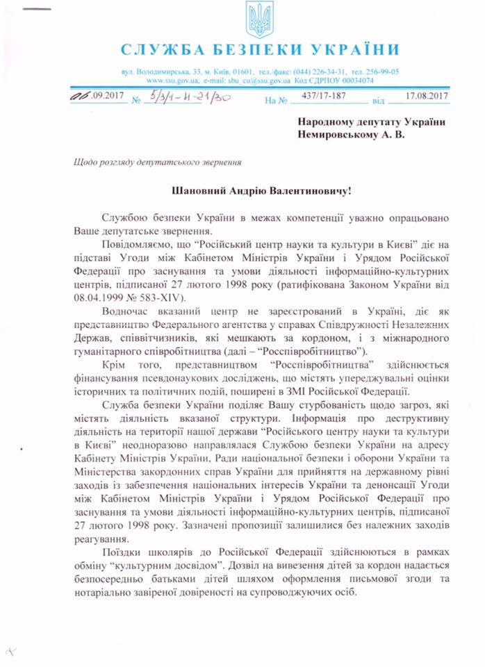 Безсилі: СБУ відреагувала на відправку українських школярів у РФ