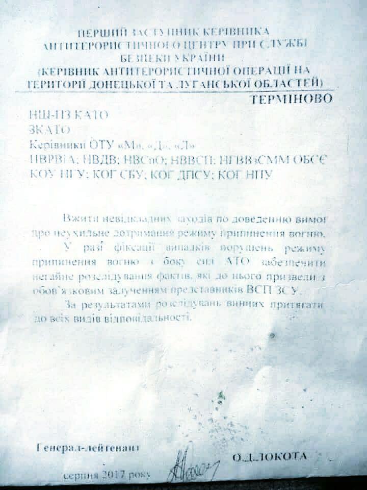 В сети опубликован документ о запрете ВСУ стрелять на Донбассе: штаб АТО ответил