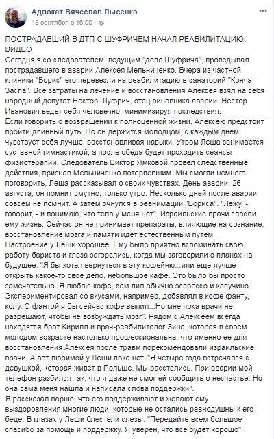 """""""Все буде класно"""": потерпілий у ДТП із сином Шуфрича почав реабілітацію"""