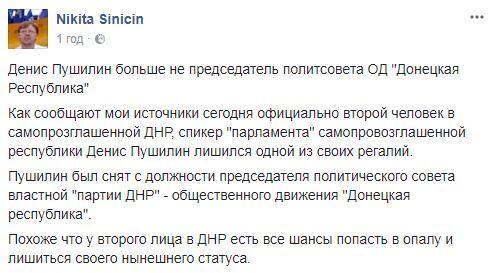 """Перший пішов: один із лідерів терористів у """"ДНР"""" позбувся посади"""