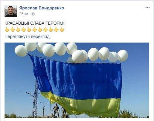 Огромный флаг Украины над Донецком привел соцсеть в восторг