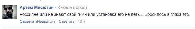 Сборная России опозорилась с гимном перед полуфиналом Евробаскета