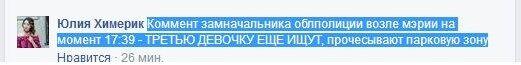 НП в Одесі: з'явилися нові трагічні новини