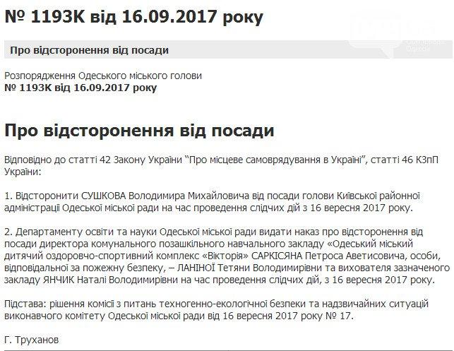 Пожежа в дитячому таборі в Одесі: людей обурив цинізм мера
