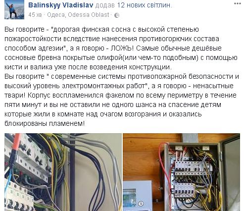 У дітей не було шансу врятуватися: активіст розкрив моторошні подробиці пожежі в Одесі