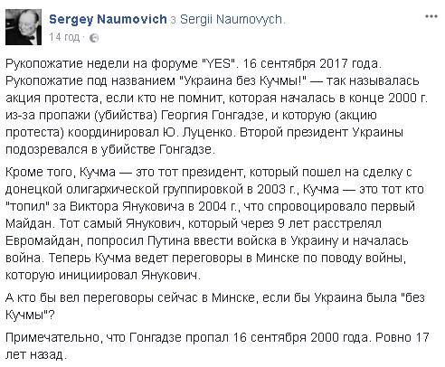 Справа Гонгадзе: українців обурив суперечливий вчинок Луценка
