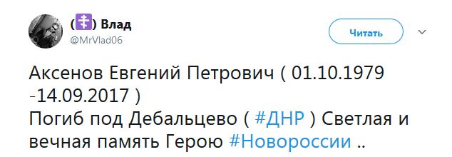 Их там нет? На Донбассе убили очередного террориста из России