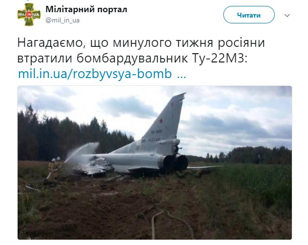 """""""Захід-2017"""": на путінських навчаннях вертоліт обстріляв глядачів"""
