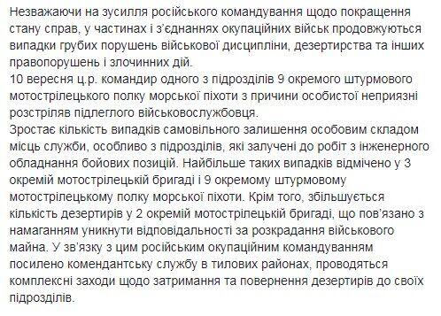 На Донбасі російський офіцер застрелив підлеглого