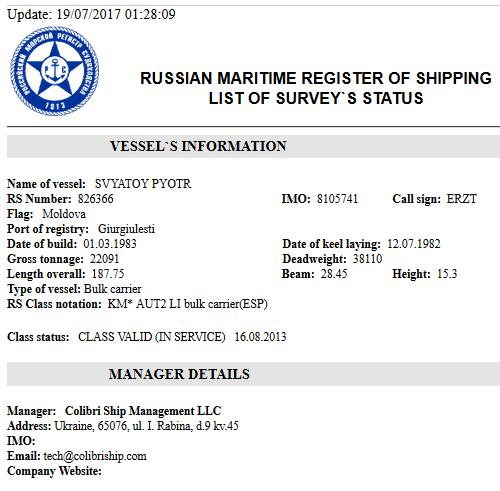 Под флагом Молдовы: стало известно о незаконном вывозе украинской пшеницы из Крыма
