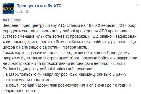 Перемирие на Донбассе: в штабе рассказали, как террористы удивили бойцов АТО