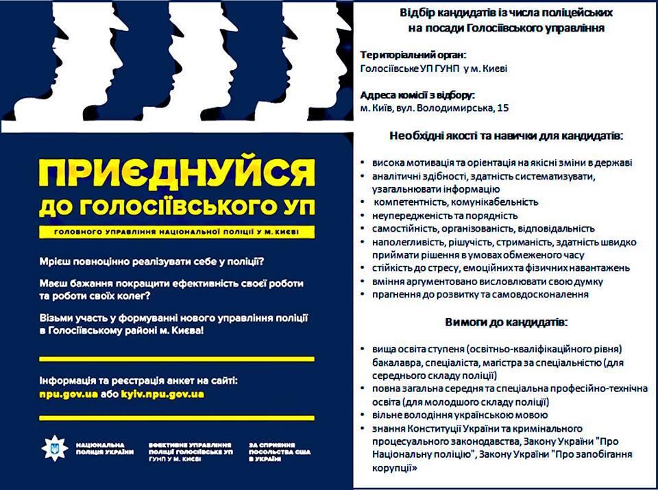 Эксперимент начнется с Киева: Аваков анонсировал новую реформу в полиции