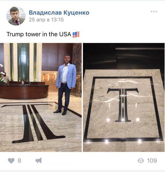 """""""Работает"""": в сети показали фото командировки скандального прокурора в США"""