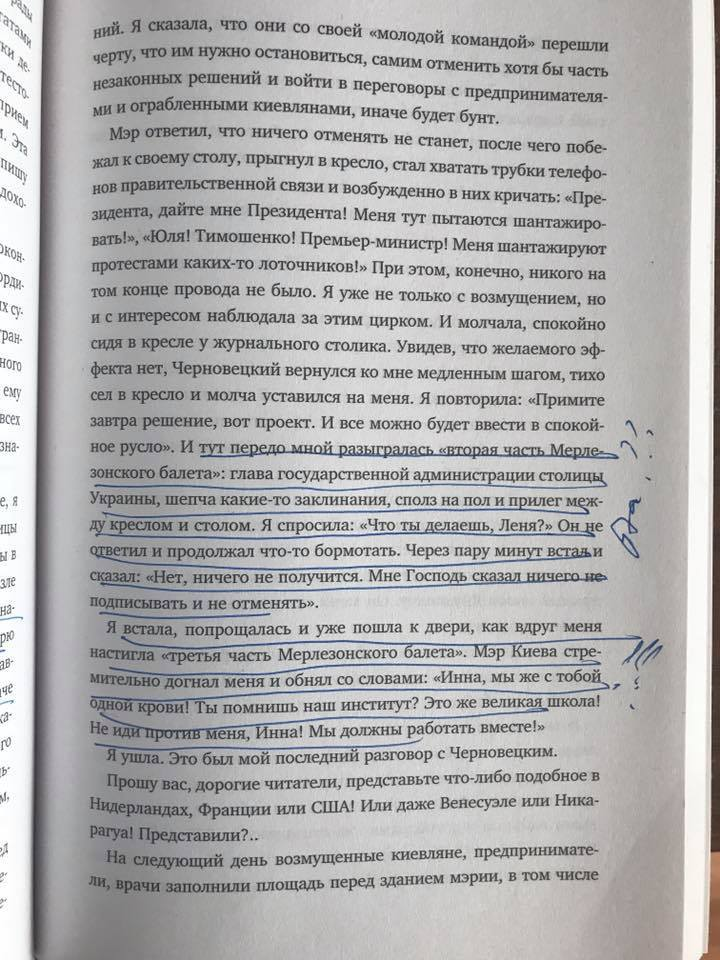 Зустрів голим в КМДА: Богословська розповіла про дивну поведінку Черновецького